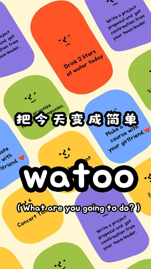 Watoo截圖0