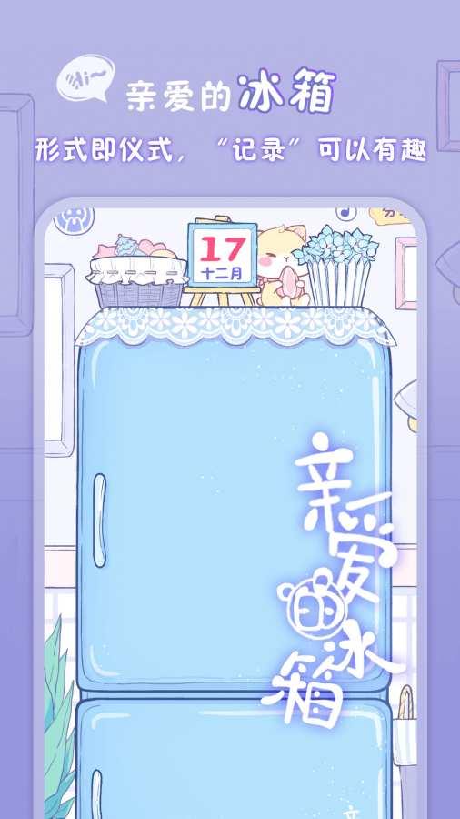 親愛的冰箱截圖0