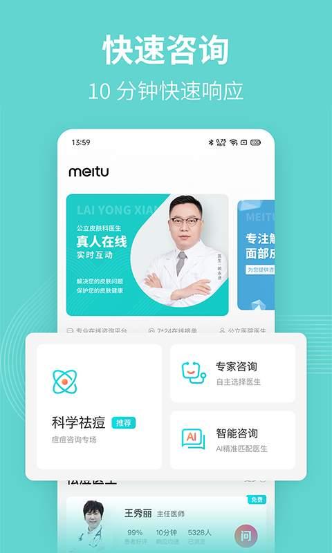 美图问医-咨询专业医学护肤医生