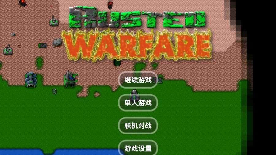 铁锈战争 中文版截图0