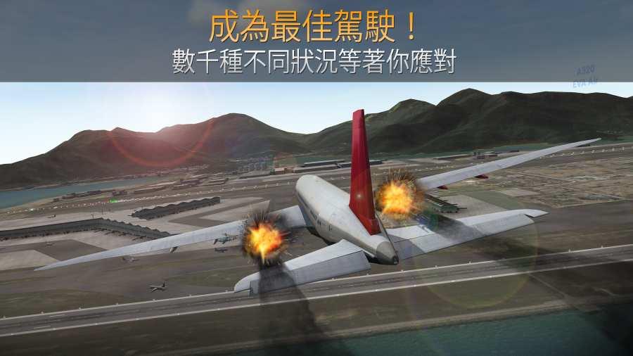 航空指挥官截图1