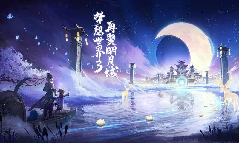 梦想世界3
