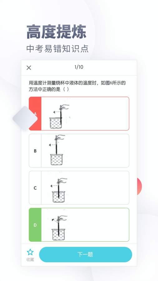 初中化学截图4