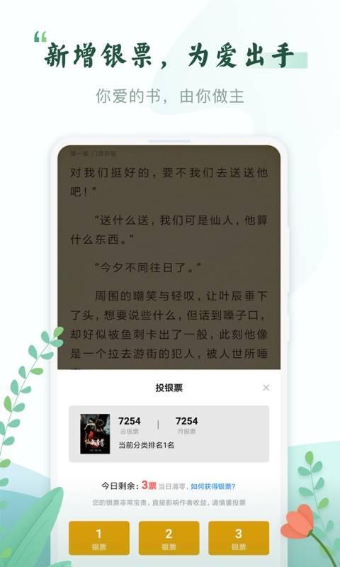塔讀小說免費版截圖4