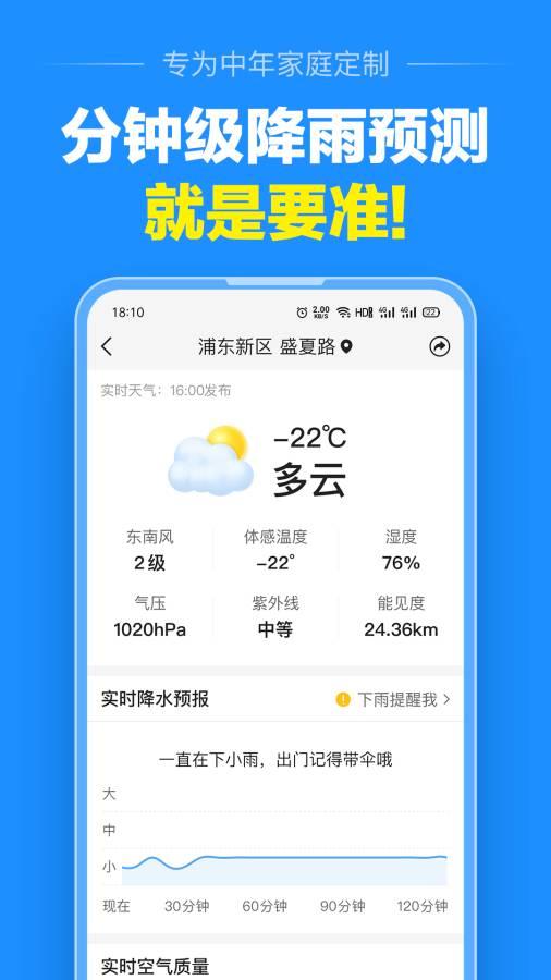 大字版天氣預報截圖2