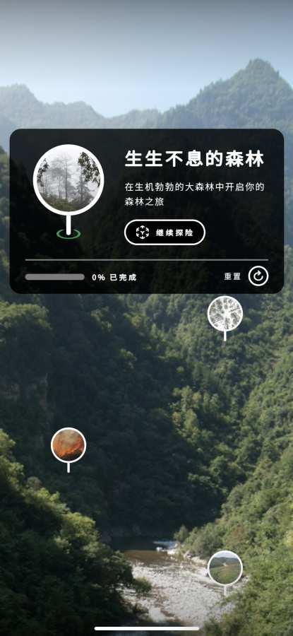 WWF森林截图0