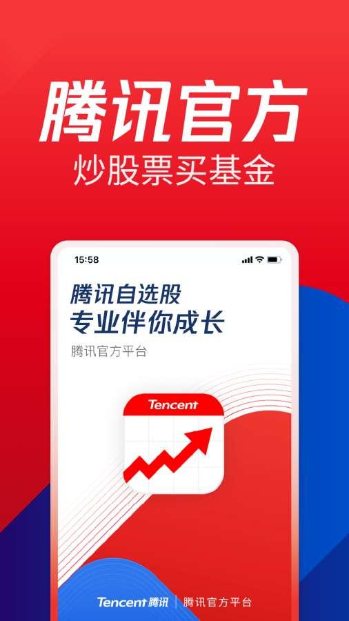 騰訊自選股截圖3