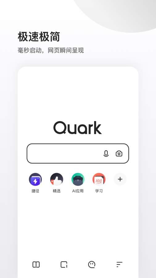 夸克截圖0