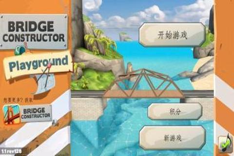 桥梁建筑师之游乐场截图3