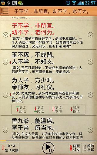 三字经(逐句复读 字幕同步)截图1