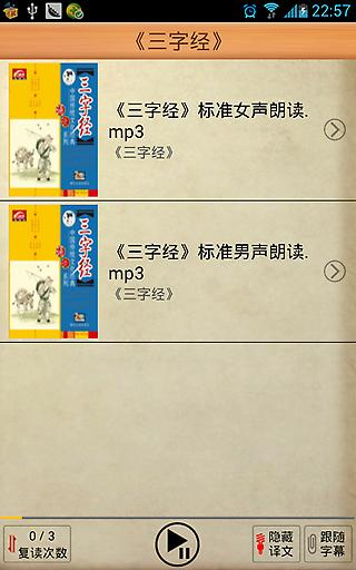 三字经(逐句复读 字幕同步)截图2