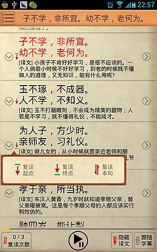 三字经(逐句复读 字幕同步)截图3