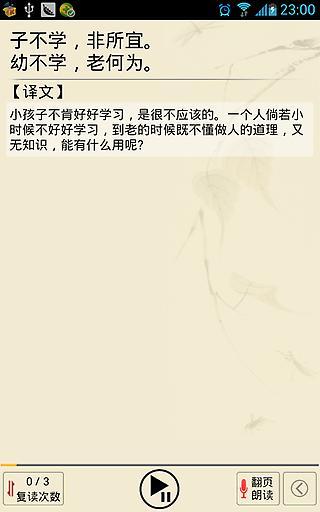 三字经(逐句复读 字幕同步)截图4