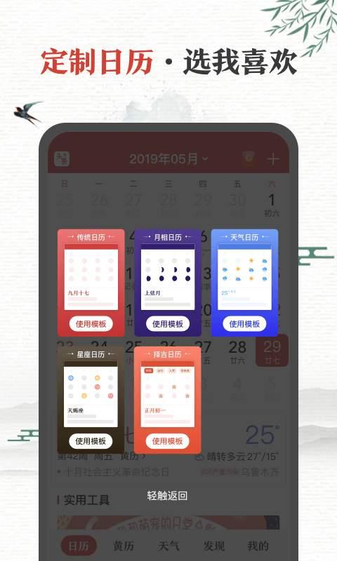 中华万年历日历截图0