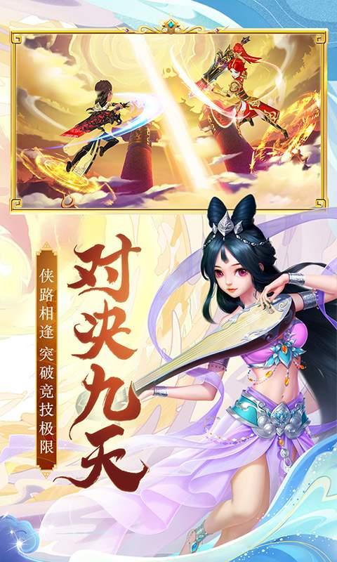 九州仙剑传截图1