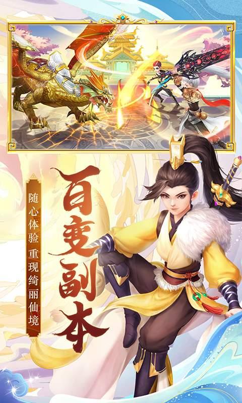 九州仙剑传截图3