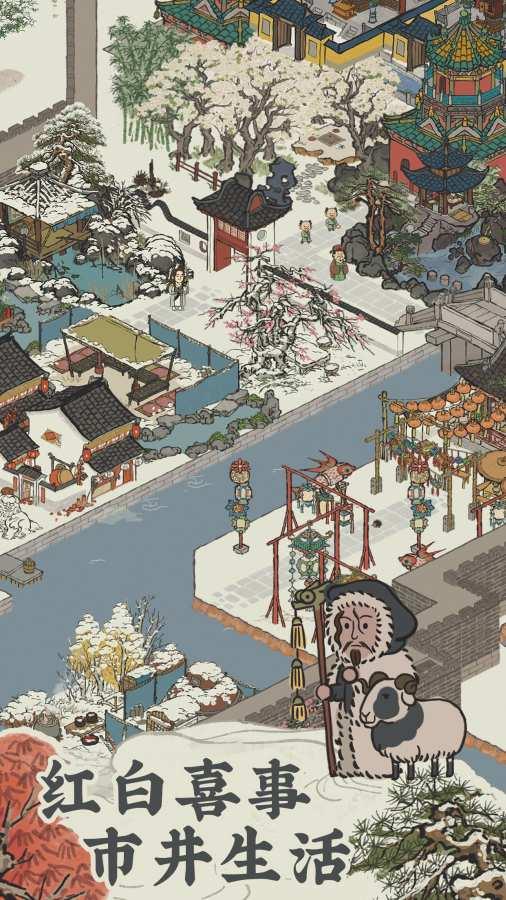 江南百景图截图2