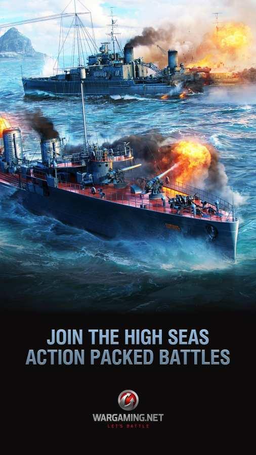 战舰世界闪电战 国际版截图1