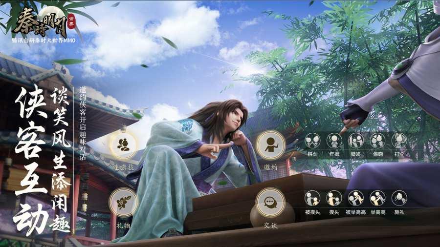 秦時明月世界截圖2