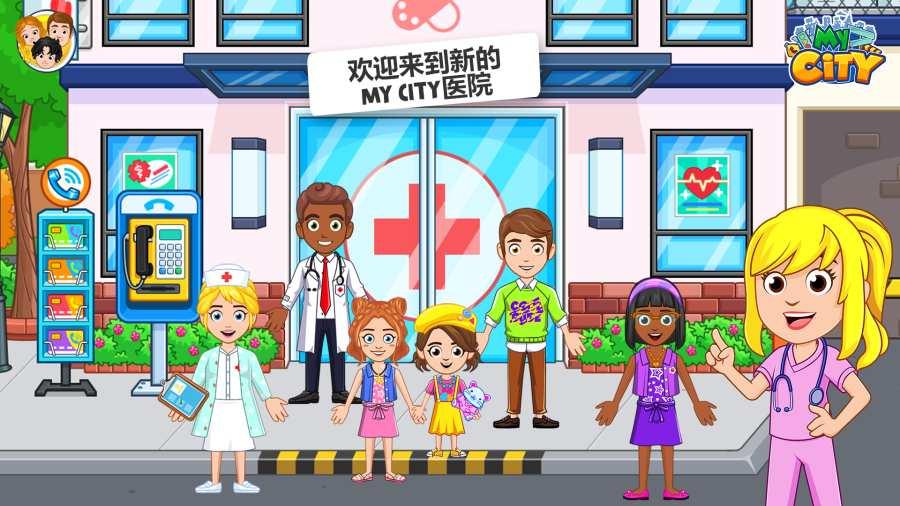 我的城市:医院截图2