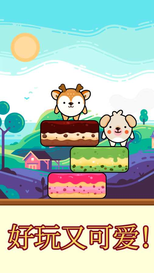 蛋糕跳跃截图2