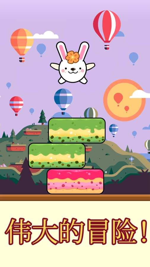 蛋糕跳跃截图3