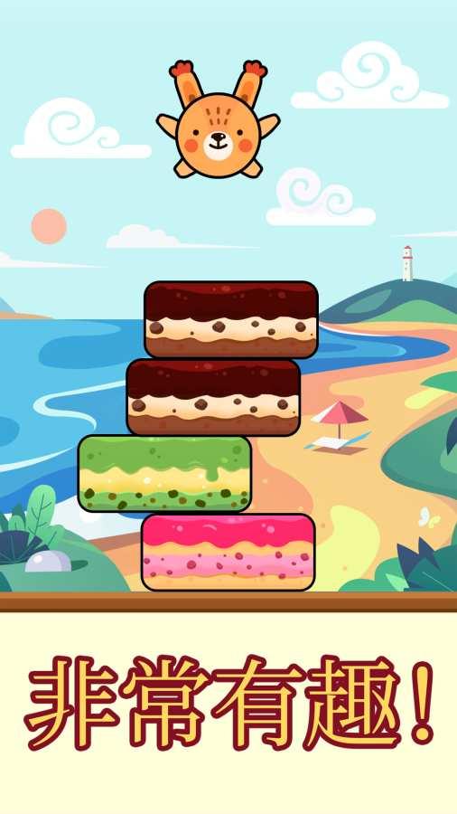 蛋糕跳跃截图4