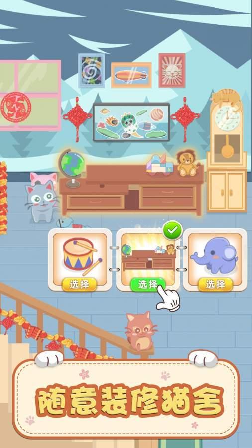 奇妙猫之家截图3