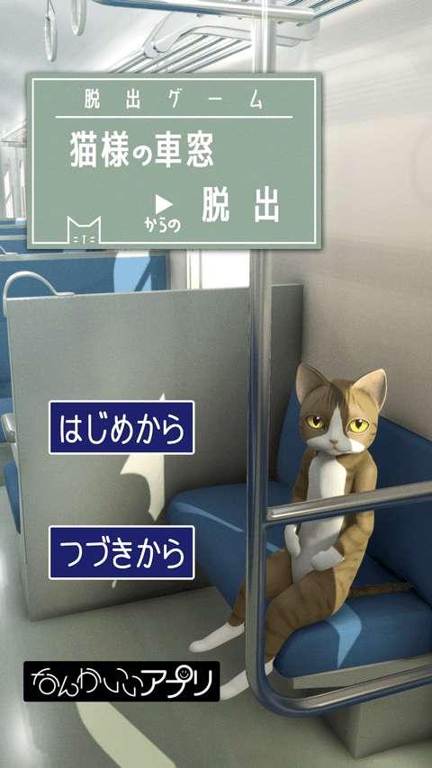 从车窗逃脱的猫截图1