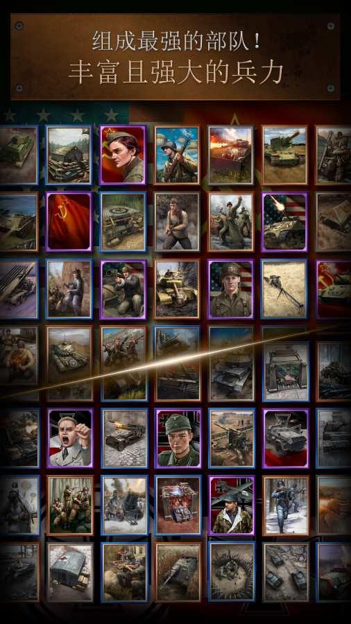 勇猛之路:二战截图2