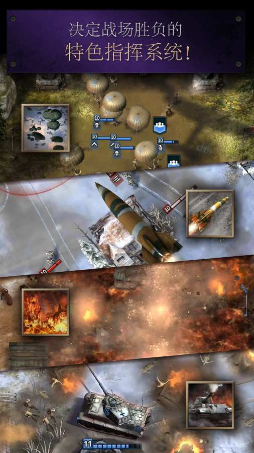 勇猛之路:二战截图4