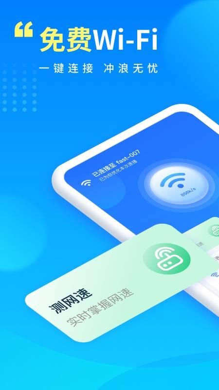 WiFi密码万能连接截图0