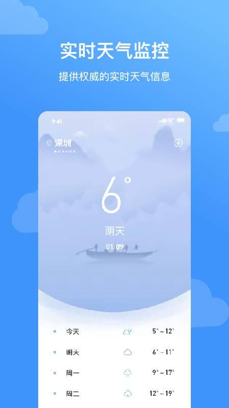 云皓天气截图1
