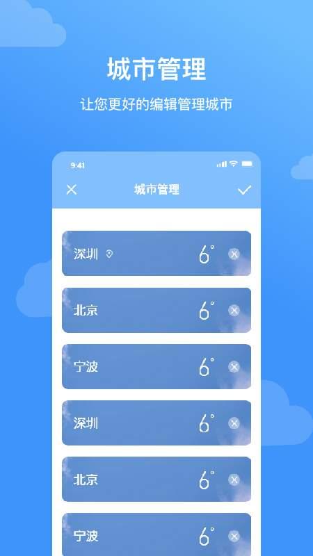 云皓天气截图2