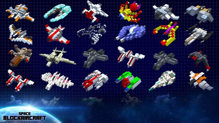 方块飞机宇宙截图1