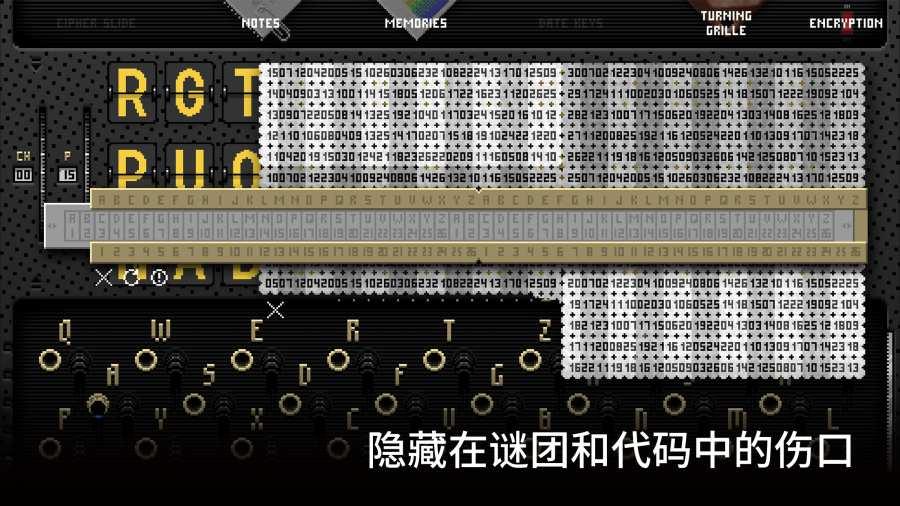 浪痕:回忆密码截图4