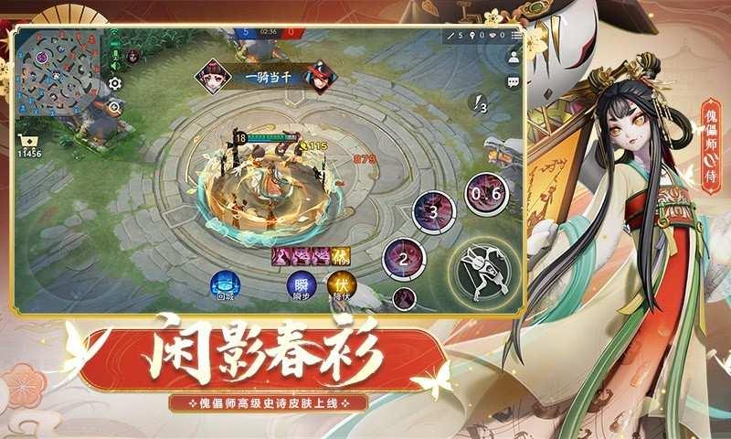 决战!平安京截图2