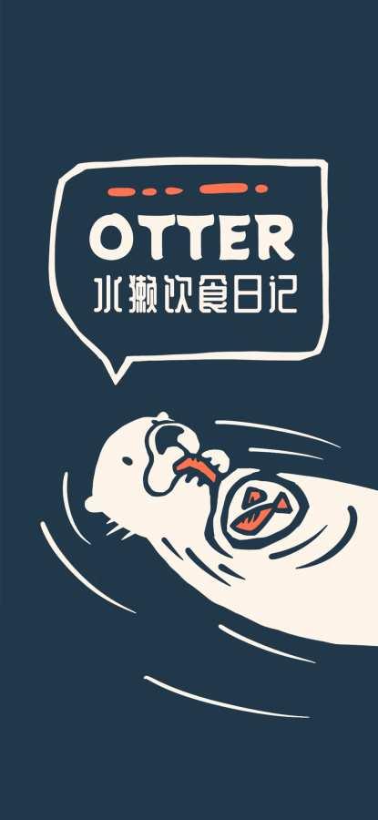 Otter - 水獺的食譜日?記截圖0