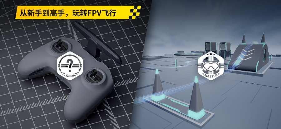 大疆虚拟飞行 截图4