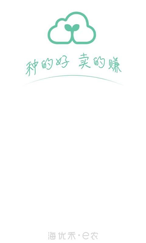 海优禾e农截图0