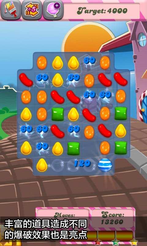 糖果粉碎传奇截图3