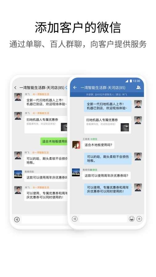 企业微信截图1