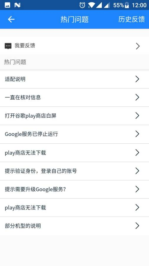 Go谷歌安裝器截圖4