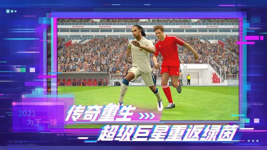 实况足球2021 国服版截图4
