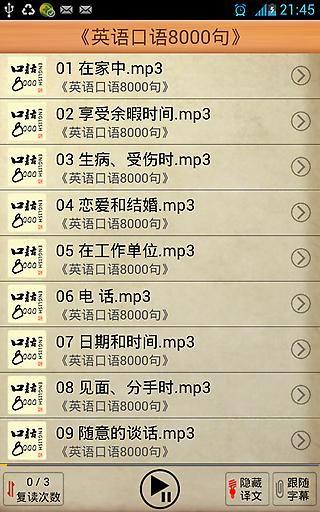 英语口语8000句(下部)截图1