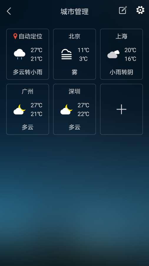 实时天气截图3