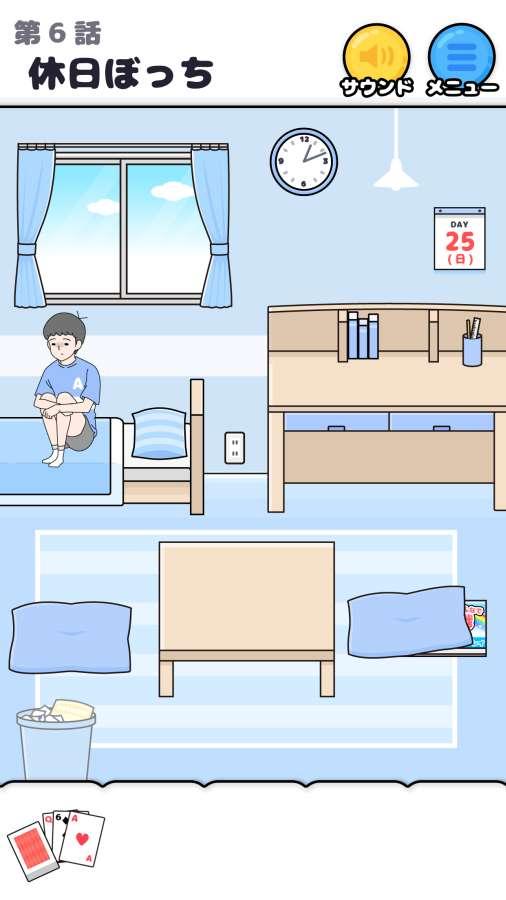 孤单回避截图4