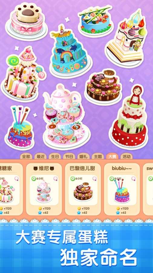 梦幻蛋糕店截图1