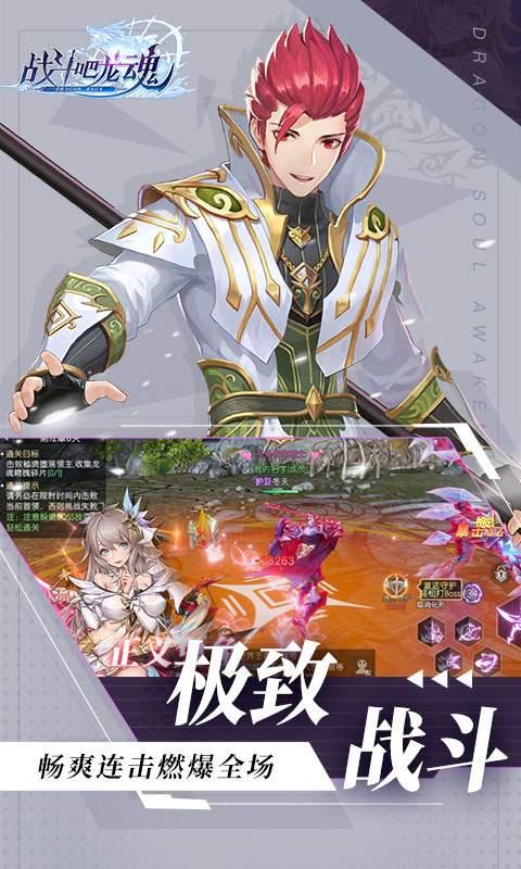 戰斗吧龍魂截圖3