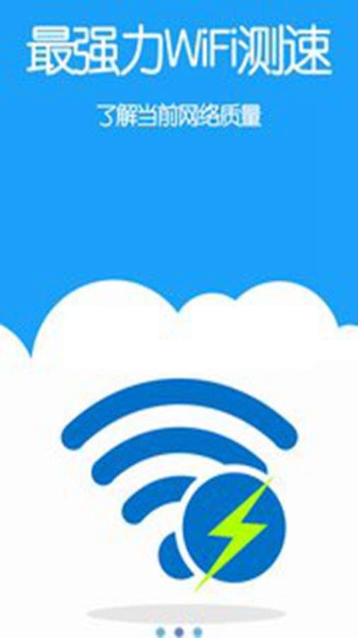WiFi密碼通用